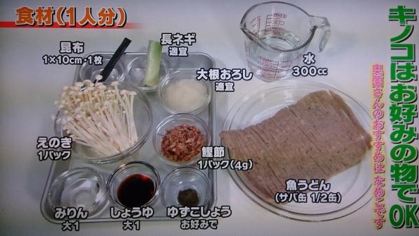 魚うどん01