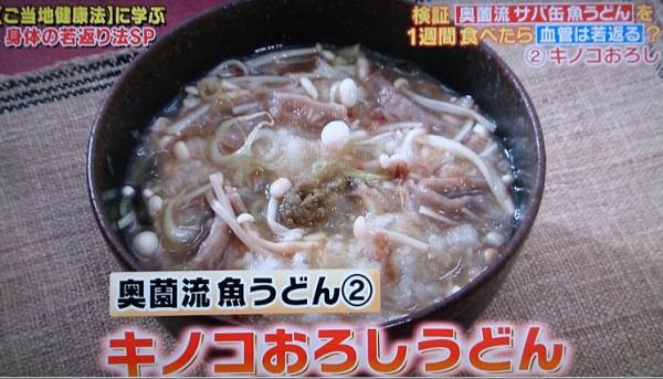 魚うどん02
