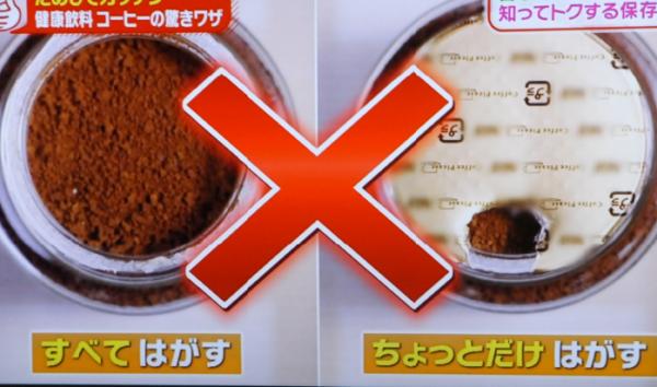 コーヒー技33