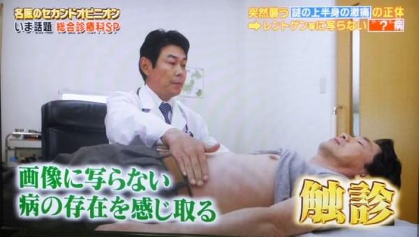 総合診療科2-02